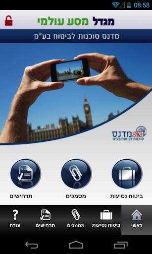 玩免費旅遊APP 下載מדנס עולמי app不用錢 硬是要APP