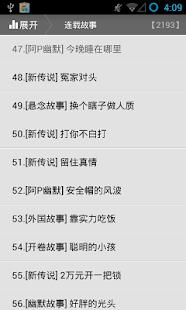 玩免費書籍APP|下載故事林【无广告】 app不用錢|硬是要APP