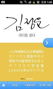 김정운 - 리더를 읽다 시리즈(무료책) - screenshot thumbnail
