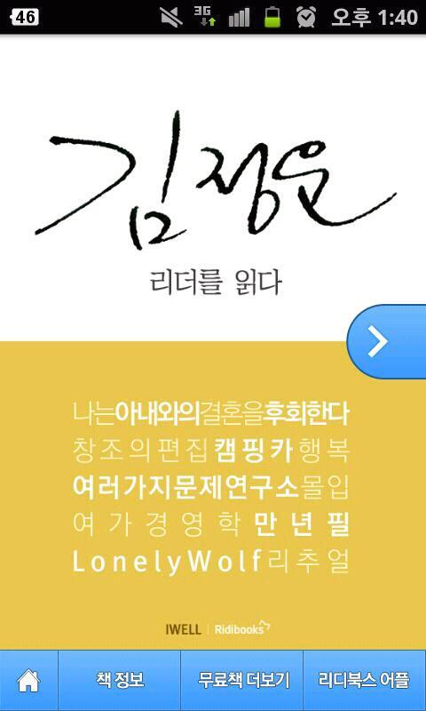 김정운 - 리더를 읽다 시리즈(무료책) - screenshot