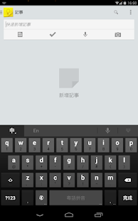 Google Cantonese Input Screenshot 18