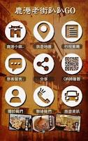Screenshot of 鹿港老街趴趴GO
