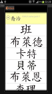 TattooCamPkg KANJI name pack 1 - screenshot thumbnail