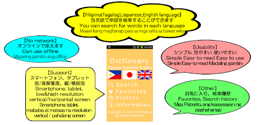 Tagalog japanese dictionary apps on google play ccuart Images