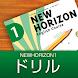 中学生用学習アプリ NEW HORIZON1-ドリル