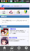 Screenshot of デジケットビューア