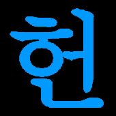 Simple Hangul