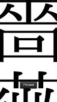 Screenshot of 大きい字
