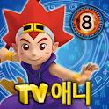 마법천자문 TV 애니메이션 8 logo