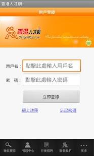 玩商業App|Job852 香港人才網免費|APP試玩
