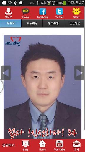 장정욱 새누리당 인천 후보 공천확정자 샘플 모팜