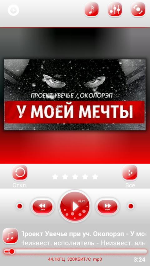 PowerAmp Skin MellowRed - screenshot