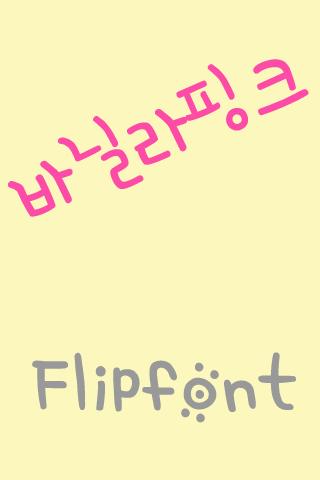 SDVanillapink™ Korea Flipfont