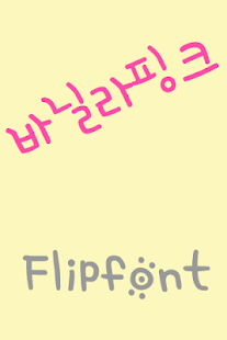 Download SDVanillapink™ Korea Flipfont 1 0 APK for Android