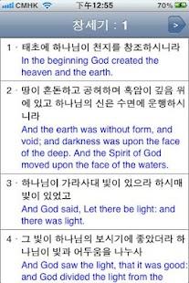 玩書籍App|성경읽기免費|APP試玩
