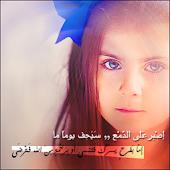 أشعار وحكم راقية مصورة