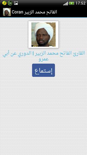 Coran Al-fatih Muhammad Zubair