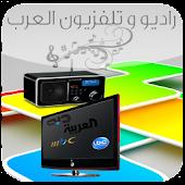 راديو و تلفزيون العرب