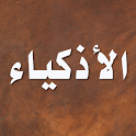 قصص الاذكياء - ابن الجوزي icon