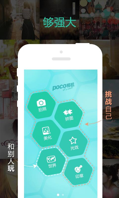 POCO相机 -极致光效和文艺 -最多摄影人推荐的美图神器 - screenshot