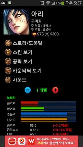 【免費教育App】LOL 도우미 [프리시즌]-APP點子