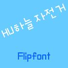 HUSkybike Korean Flipfont icon