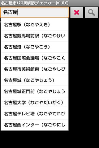 名古屋市バス時刻表チェッカー