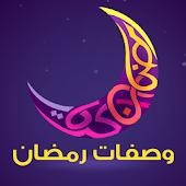 وصفات رمضان   اكلات رمضانيه