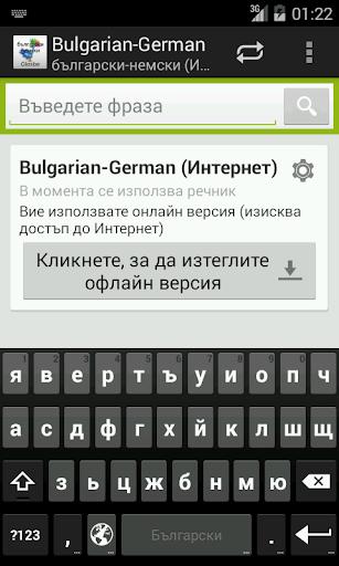 Български-Немски Dictionary