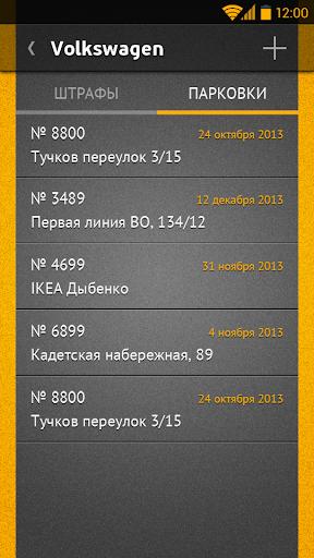 【免費交通運輸App】БиБи-APP點子