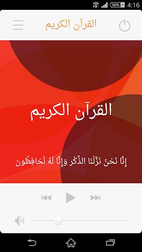 القرآن الكريم - جميع القرّاء