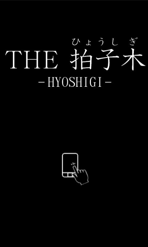THE Hyoshigi- screenshot