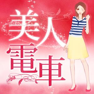 漫画の美人電車 LOGO-HotApp4Game