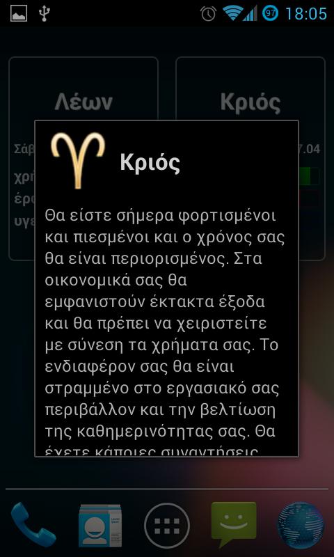 Ζώδια Widget - screenshot