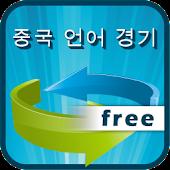 Free HSk중국어 단어와 일치하는