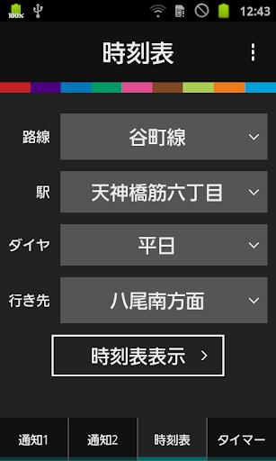 【免費交通運輸App】電車くるよっ!〜大阪市営地下鉄版〜-APP點子
