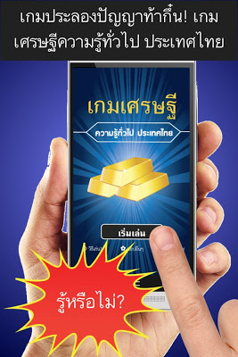 เกมเศรษฐี ความรู้ประเทศไทย - screenshot