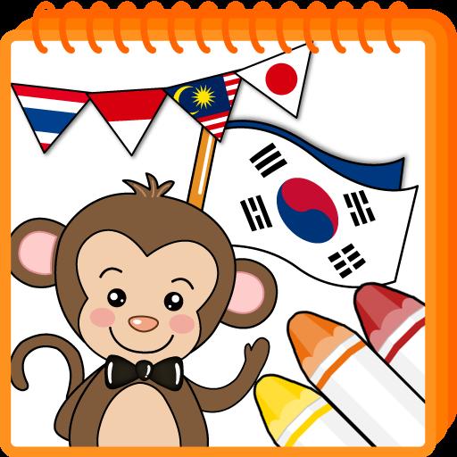 上色游戏 - 旗 ASIA1 教育 App LOGO-硬是要APP