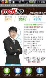 주식 증권 찌라시,가장 빠른 실시간 증권정보 - screenshot thumbnail