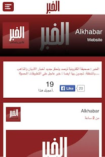 AlKhabar- screenshot thumbnail