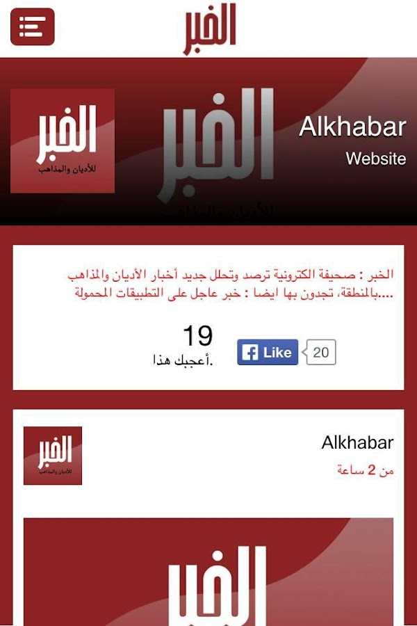 AlKhabar- screenshot