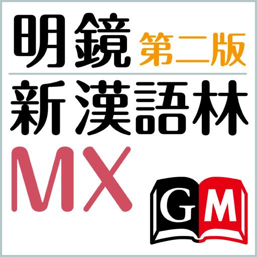 明鏡MX第二版・新漢語林MX(大修館書店)(国語+漢和辞典) LOGO-APP點子
