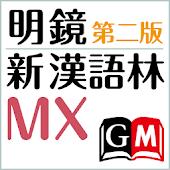 明鏡MX第二版・新漢語林MX(大修館書店)(国語+漢和辞典)