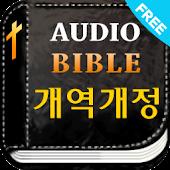 미가엘 성경 시험판 (개역개정)