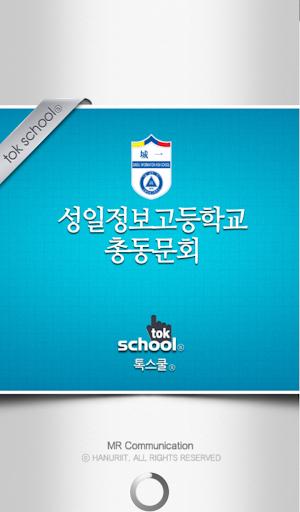 성일정보고등학교 총동문회