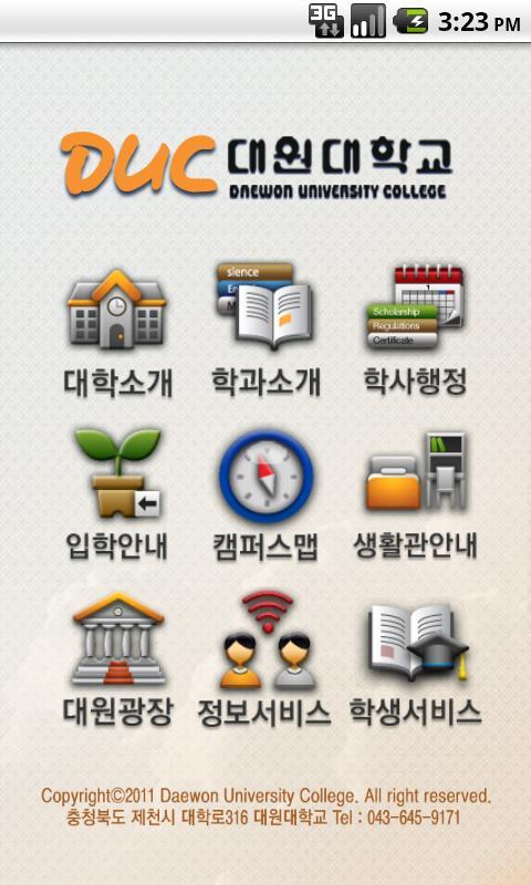 대원대학교- screenshot