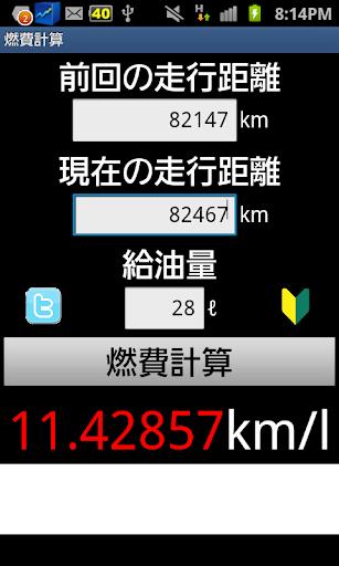 國道里程收費試算:在 App Store 上的内容