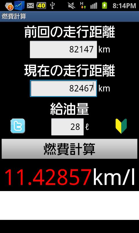 燃費計算 - screenshot