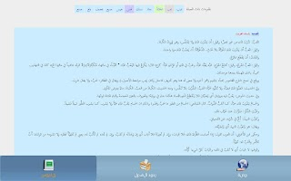 Screenshot of Arabic Dictionary