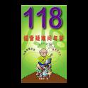 118福音疑难问与答 (试阅版)(简) icon